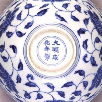 明成化瓷器拍卖top10