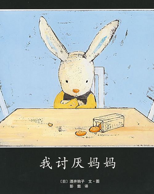 {《跟上兔子》读后感}.