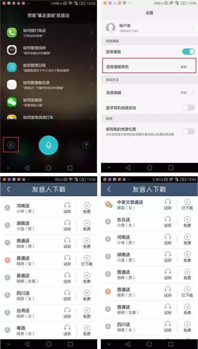小度机器人app官方下载_优酷app官方下载免费_小度app官方免费下载安装