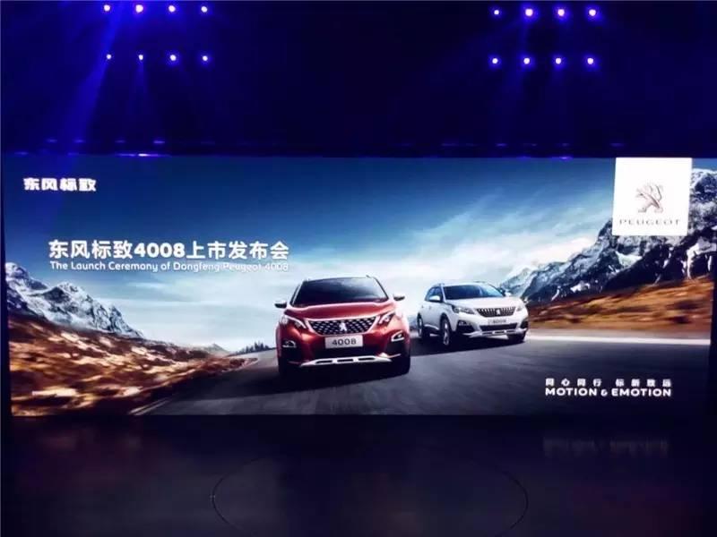 神龙汽车再度陈兵SUV市场 东风标致4008上市高清图片