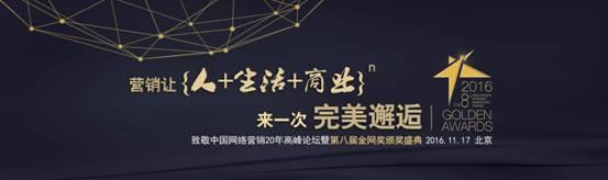 决胜云商荣获金网奖年度网络营销优良产品工具