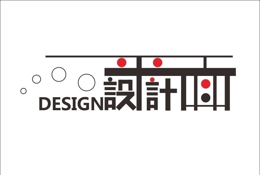 平面设计培训告诉你平面设计有哪些工作流程?图片