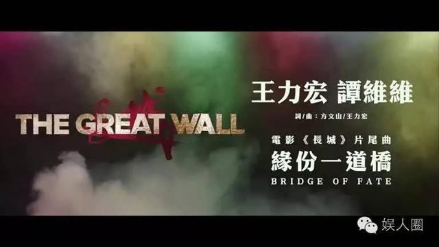 王力宏谭维维唱张艺谋 长城 片尾曲 方文山作词