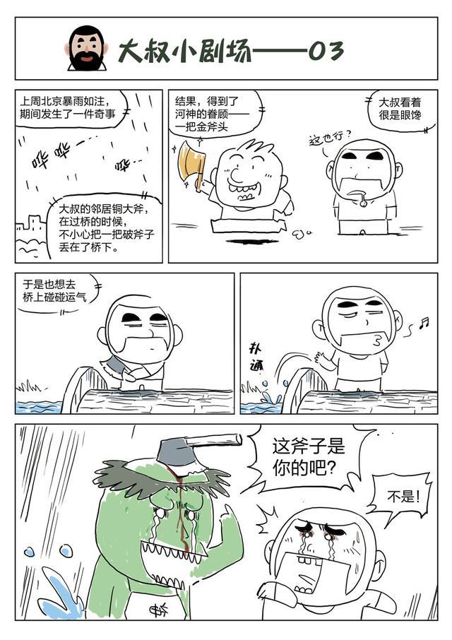 (地狱悬疑-漫画之火)催眠术v地狱破案驱魔少年漫画图片