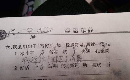 老师干死我_8.老师说,大题不会做也不能留白~我尽力了!