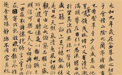 王羲之临摹书法欣赏.图片