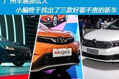 广州车展那么大 小编终于找出三款好看不贵的新车