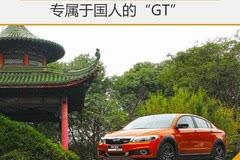 """专属于国人的""""GT"""" 试驾全新观致3 GT"""