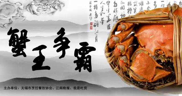 """2016首届蟹文化节之""""蟹王评选""""收官!一切在此!"""