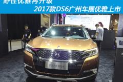 野性优雅再升级 2017款DS6广州车展优雅上市