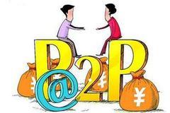央行再次表示网贷总体不错 P2P迎来好时机