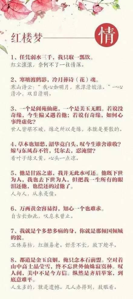 四大名著经典语录:道尽情义名利,堪称中国史