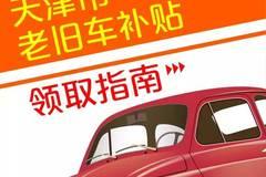 天津市老旧车补贴领取指南