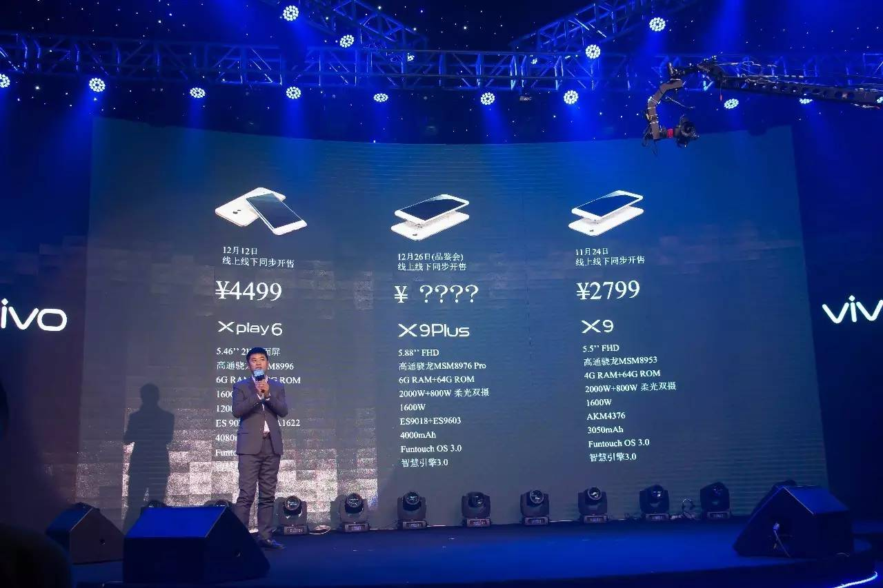 vivox9预售手绘海报
