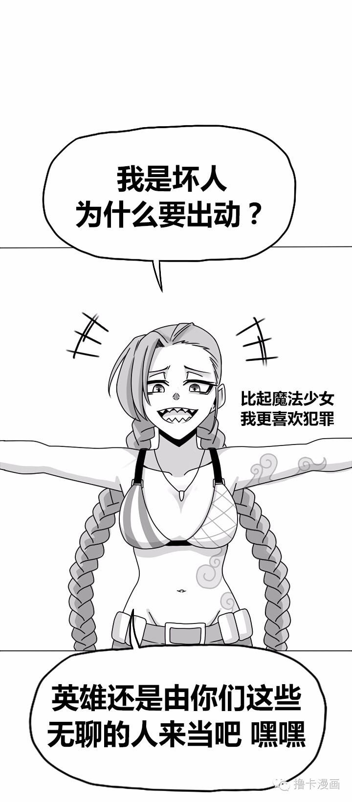 星之守护者内乱!叛逆少女金克丝即使当了守护者也不安分!