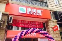 惠美惠全国首家体验店开幕 多燕瘦引领微商新革命