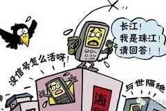 【周末特刊】为什么你家小区手机信号差?真相只有一个……