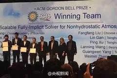 牛大了!中国在这个领域首获世界最高奖!成果和每个人都有关