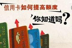 值得收藏的各大银行信用卡申请、提额攻略要领大全