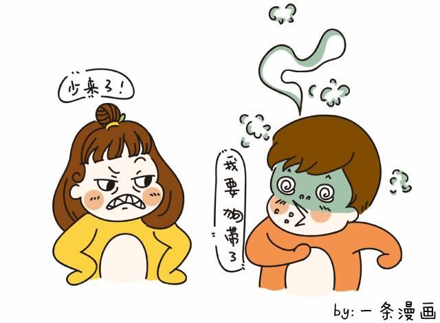▼ 一条漫画 微信号:onemanhua 我们只做原创漫画,关于 两性,情感图片