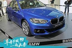 2016广州车展,实拍全新BMW 1系运动版