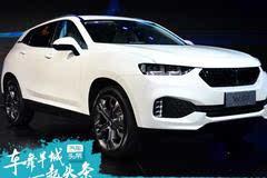 2016广州车展,实拍长城WEY品牌W01