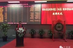 【挂牌资讯】热烈庆祝雅淑国际成功登陆上股交股份转让系统