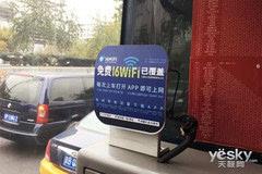 现今的免费Wi-Fi堪用吗?小编登公交实测体验