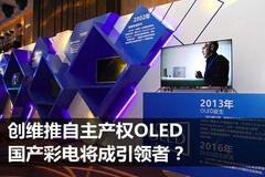 创维推自主产权OLED 国产彩电将成引领者?