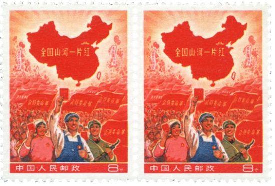 北京邮票厂印制的邮票,邮票图案为工农兵手持《毛主席语录》.