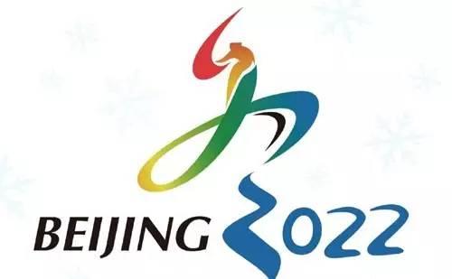 北京冬奥会会冬残奥会会徽徽设计征集开始收稿图片