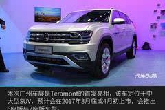 2016广州车展 实拍上汽大众Teramont