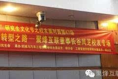 华工盛典:谷凤芝权威揭秘,如何成为互联网人才?