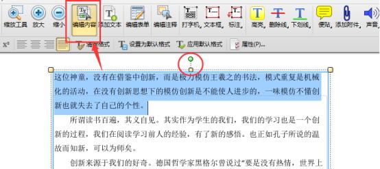 pdf格式文件怎么修改文字内容