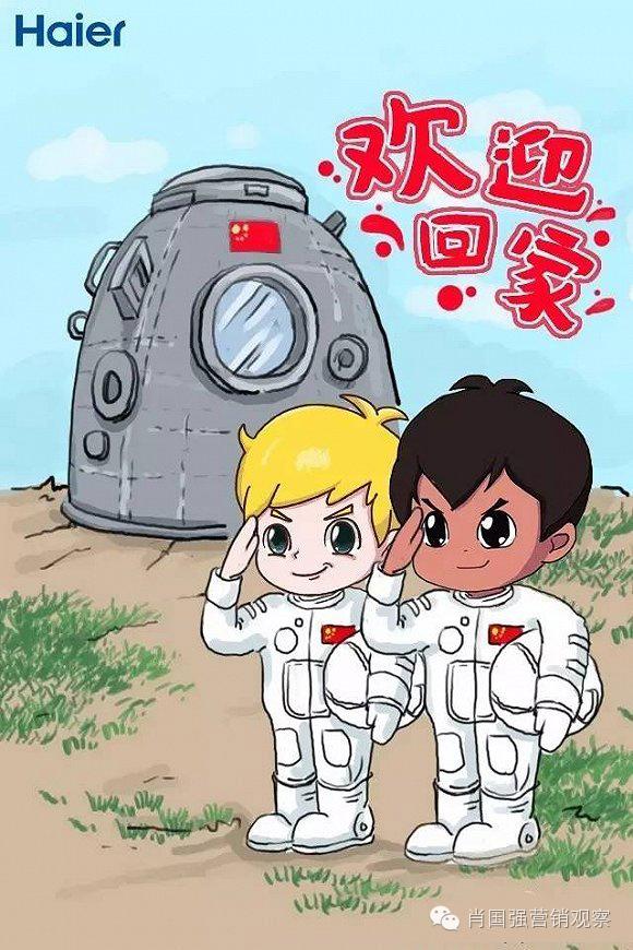神舟十一号凯旋归来,品牌借势大集合-搜狐