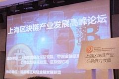 沪区块链研究联盟揭牌成立 会员单位钱香受邀出席