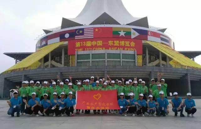广西水产畜牧学校青年志愿者协会