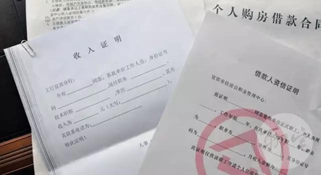 收入证明范本房贷_收入证明公章图片_漳州房贷收入证明
