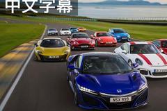 11辆顶级性能车角逐:英国2016驾驶者之车终极横评