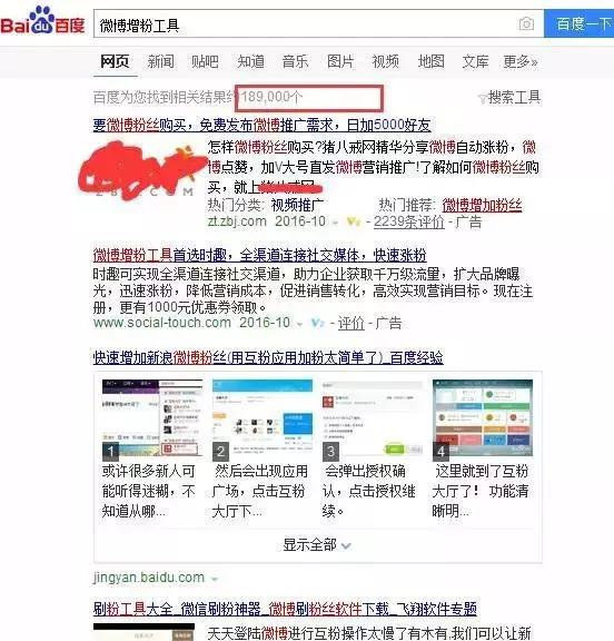 揭秘微博热搜、10万阅读量、直播刷榜,都是假的!