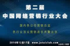 是什么魔力让中国百名营销高手齐聚北京
