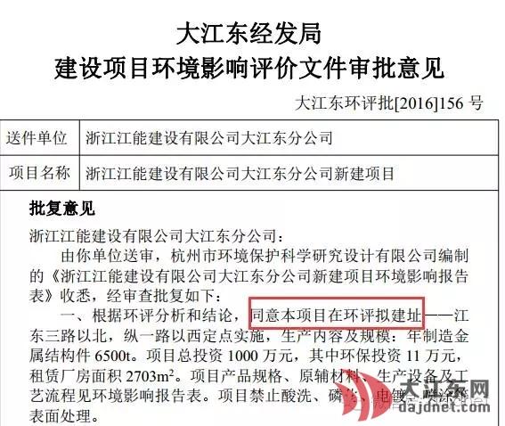 12杭州佩尔哲汽车内饰项目   杭州佩尔哲汽车内饰系统有限公司位于大高清图片