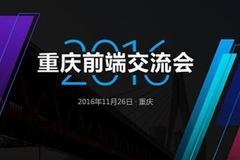 2016重庆前端交流会——百格活动