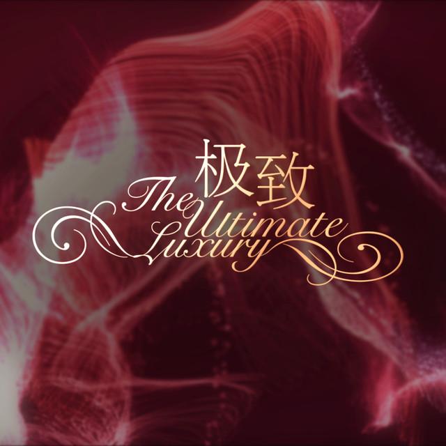 《极致》专访丨巩俐:红毯意味着对电影节的尊重