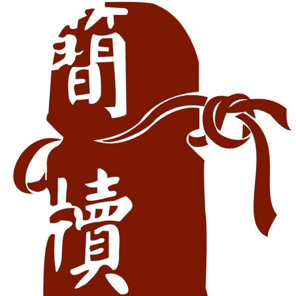 楚简 | 从清华简��楚居��看季连族的南迁路线