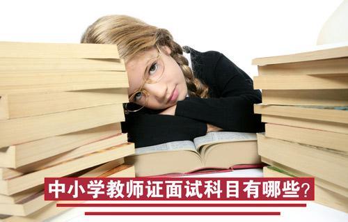 中小学教师资格证面试试科目有哪些?