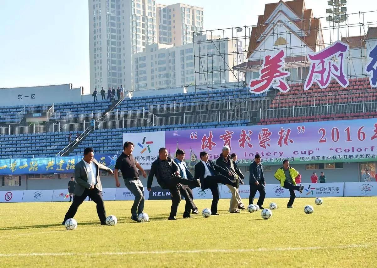 2016七彩云南·一带一路国际足球公开赛 今