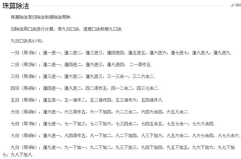 WWW_582BB_COM_广州珠心算口诀表大全