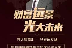 光大银行集贤汇-房地产投资论坛25日汇聚龙城