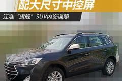 """江淮""""旗舰""""SUV内饰谍照 配大尺寸中控屏"""